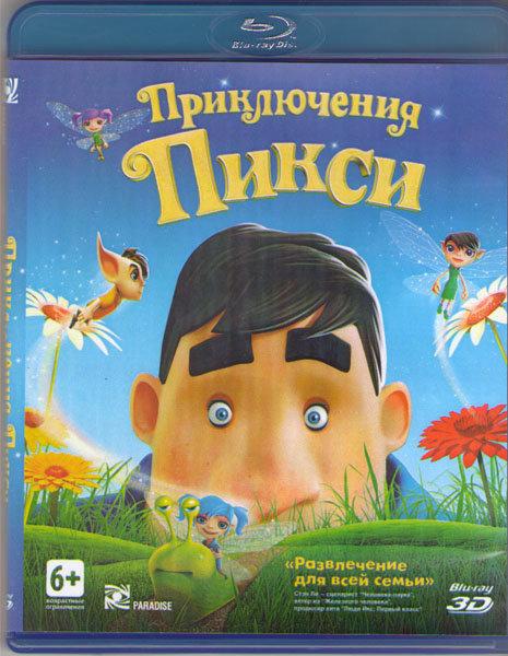 Приключения Пикси 3D+2D (Blu-ray)