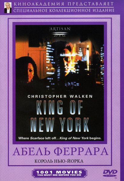 Король Нью-Йорка на DVD