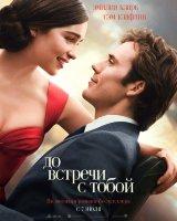 До встречи с тобой (Blu-ray)