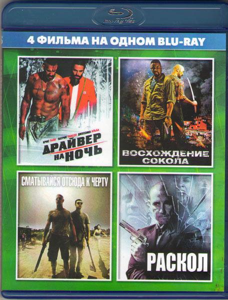 Драйвер на ночь / Восхождение сокола / Сматывайся отсюда к черту / Раскол (Blu-ray)