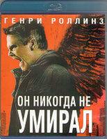 Он никогда не умирал (Blu-ray)
