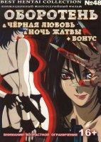 Оборотень (2 серии) / Черная любовь (2 серии) / Ночь жатвы (2 серии)+ Бонус