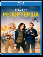 Репортерша (Blu-ray)