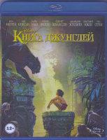 Книга джунглей (Blu-ray)