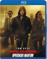 Миссия невыполнима Протокол фантом (Blu-ray)