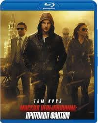 Миссия невыполнима Протокол фантом (Blu-ray) на Blu-ray