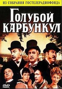 Голубой карбункул  на DVD