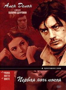 Первая ночь покоя (Dj-Пак) на DVD