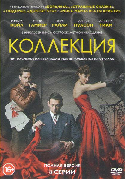 Коллекция (8 серий) на DVD