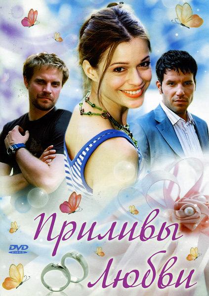 Приливы любви на DVD