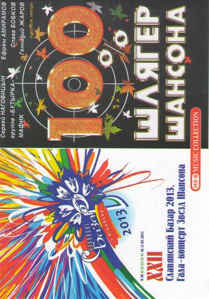 Славянский базар 2013 / 100% шлягер шансона на DVD