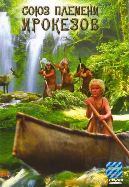 Союз племени ирокезов на DVD