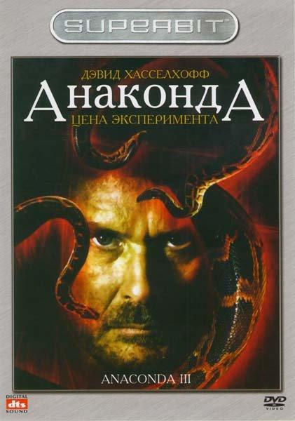 Анаконда 3 Цена эксперимента на DVD