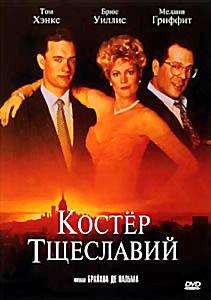 Костер тщеславия (Костер тщеславий) на DVD