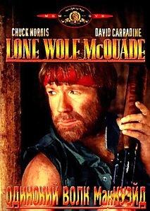 Одинокий волк МакКуэйд на DVD