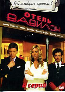 Отель Вавилон 1 Сезон (8 серий) на DVD