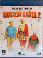 Плохой Санта 2 (Blu-ray)