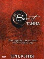 Тайна Трилогия (Секрет /Покрытое тайной (Секрет 2)/Покрытое тайной 2 Вниз по кроличьей норе (Секрет 3))