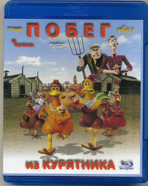 Побег из курятника (Blu-ray) на Blu-ray