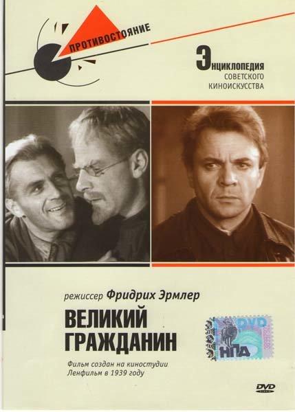 Великий гражданин на DVD