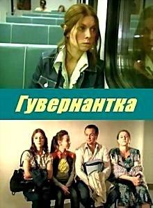Гувернантка на DVD