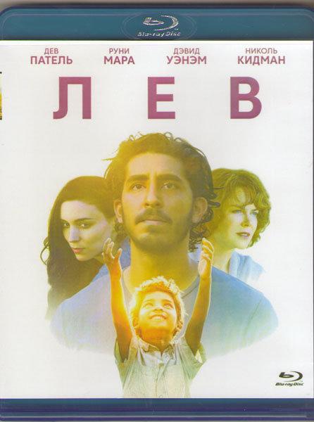Лев (Blu-ray) на Blu-ray
