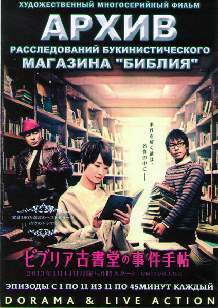 Архив расследований букинистического магазина Библия (11 серий) (2 DVD) на DVD