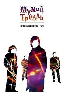 Мумий Тролль - видеоклипы на DVD