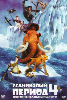 Ледниковый период 4 Континентальный дрейф