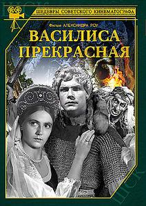 Василиса Прекрасная на DVD