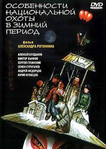 Особенности национальной охоты в зимний период на DVD