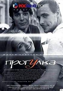 Прогулка (Алексей Учитель)  на DVD