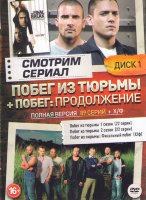 Побег (Побег из тюрьмы) 5 Сезонов (89 серий) (2 DVD)