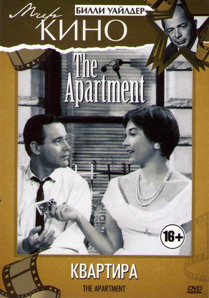 Квартира  на DVD
