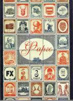 Фарго 3 Сезон (10 серий) (2 DVD)