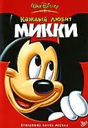 Каждый любит Микки  на DVD