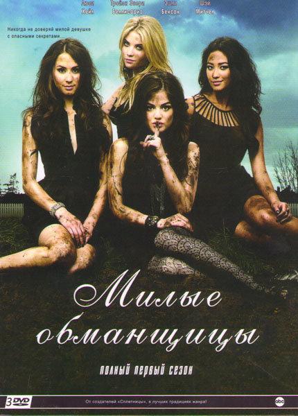Милые обманщицы 1 Сезон (22 серии) (3 DVD) на DVD