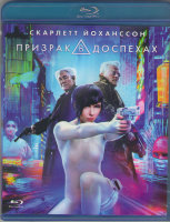 Призрак в доспехах 3D+2D (Blu-ray)