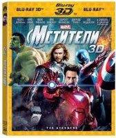 Мстители 3D+2D (Blu-ray)