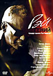 Рэй Гений: Концерт памяти Рэя Чарльза  на DVD