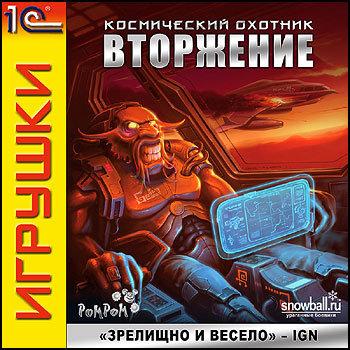 Космический охотник Вторжение (PC CD)