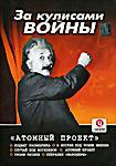 За кулисами войны: Атомный проект на DVD