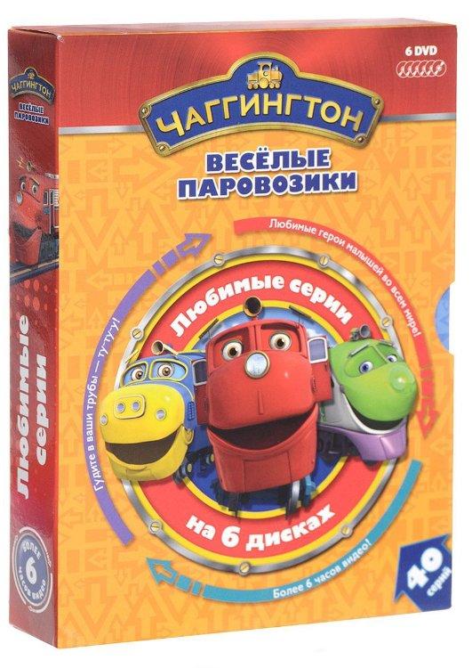 Чаггингтон Веселые паровозики Любимые серии (40 серий) (6 DVD) на DVD