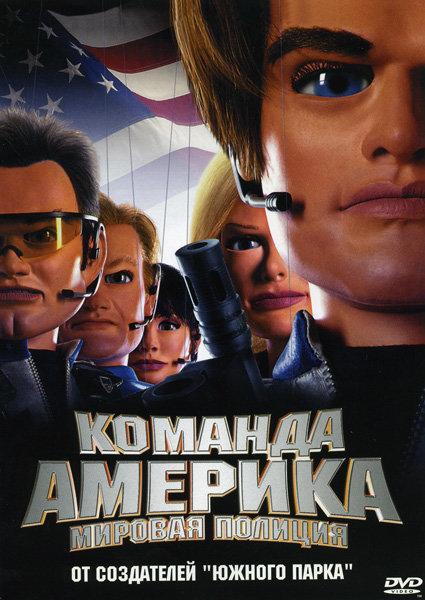 Команда Америка мировая полиция  на DVD