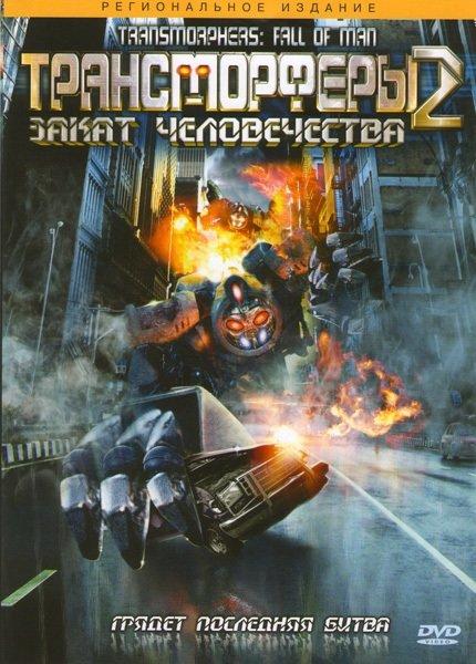 Трансформеры 2 Закат человечества на DVD