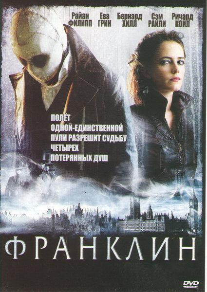 Франклин на DVD