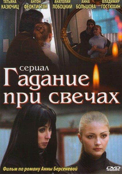 Гадание при свечах (11 серий) на DVD