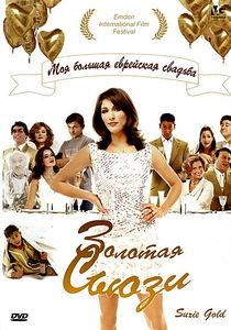 Золотая Сьюзи  на DVD