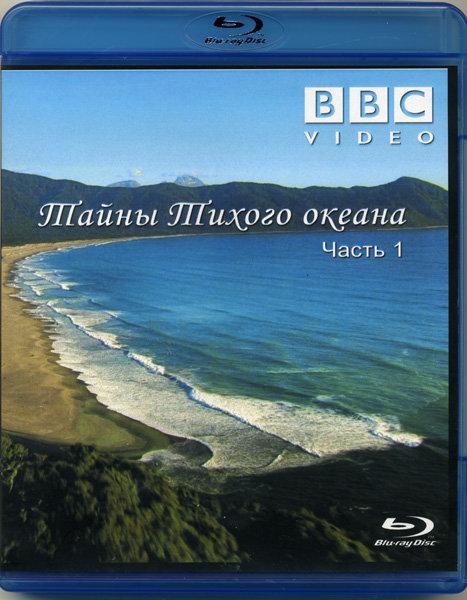 BBC: Тайны Тихого океана 1 Часть  Океан островов / Переселенцы / Бескрайняя синева (Blu-ray) на Blu-ray