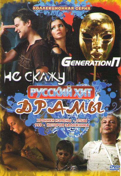 Не скажу / Хроники измены / Generation П / Отцы / 999 / История заложника на DVD